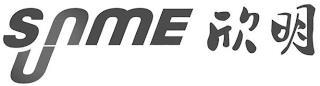 SUNME trademark