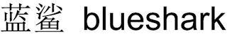 BLUESHARK trademark