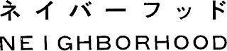 NEIGHBORHOOD trademark