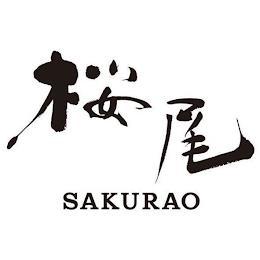 SAKURAO trademark