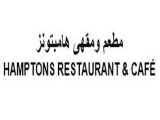 HAMPTONS RESTAURANT & CAFÉ trademark