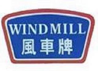 WINDMILL trademark