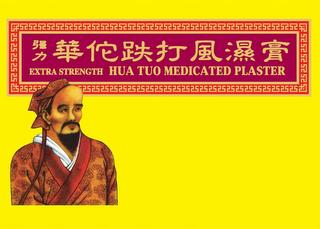 EXTRA STRENGTH HUA TUO MEDICATED PLASTER trademark
