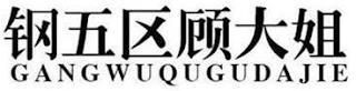 GANGWUQUGUDAJIE trademark