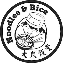 NOODLES & RICE trademark