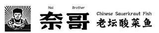 NAI BROTHER CHINESE SAUERKRAUT FISH trademark