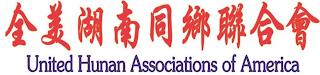 UNITED HUNAN ASSOCIATIONS OF AMERICA trademark