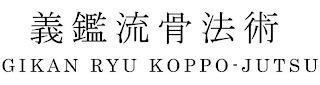 GIKAN RYU KOPPO-JUTSU trademark