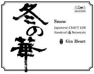 AKAYANE SNOW JAPANESE CRAFT GIN HANDCRAFT 6 BOTANICALS GIN HEART trademark